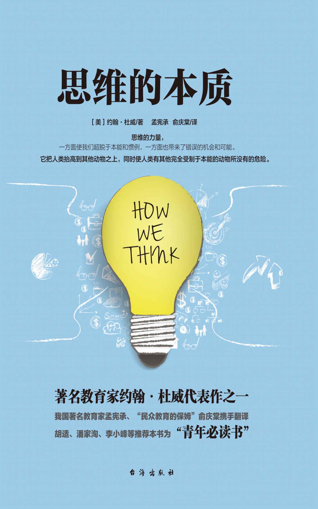 《思维的本质》How we think,中文电子书epub,mobi,pdf资源分享