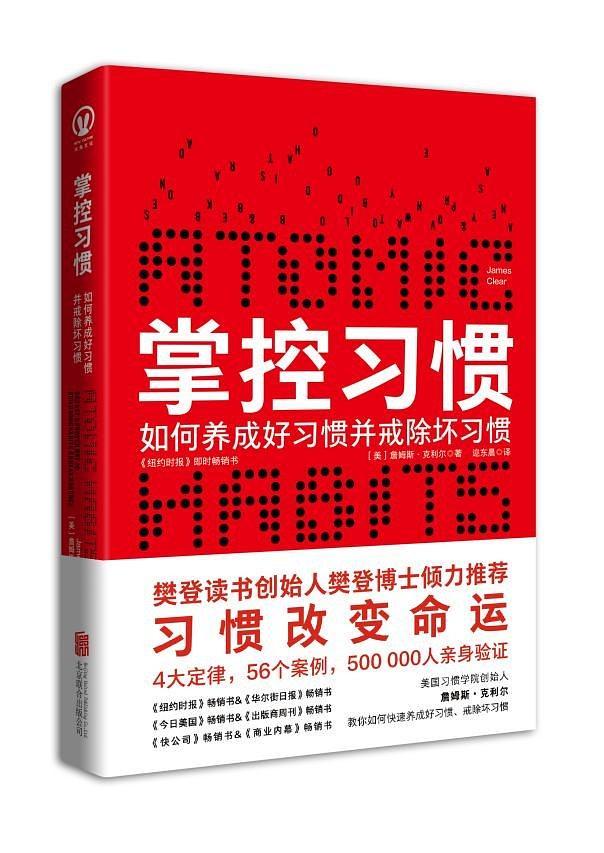 掌控习惯:得到&吴晓波倾力推荐,epub,mobi,pdf资源下载