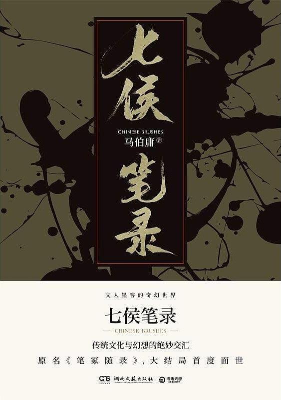 七侯笔录全2册&四海鲸骑全2册,epub,mobi,pdf资源下载