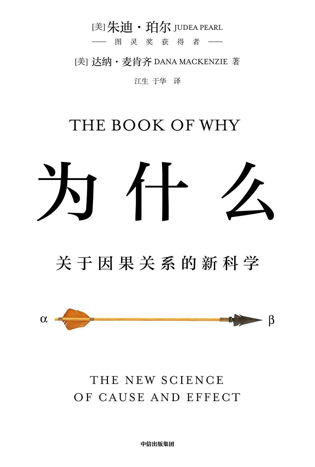 为什么:关于因果关系的新科学,epub,mobi,pdf资源下载