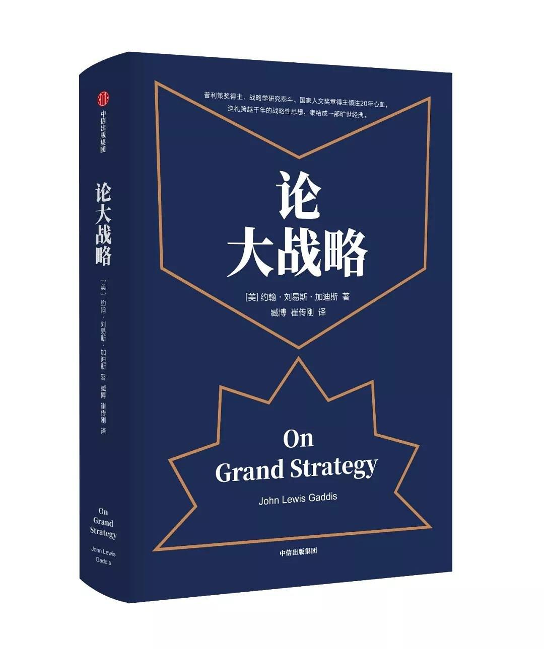 论大战略,epub,mobi,pdf资源下载