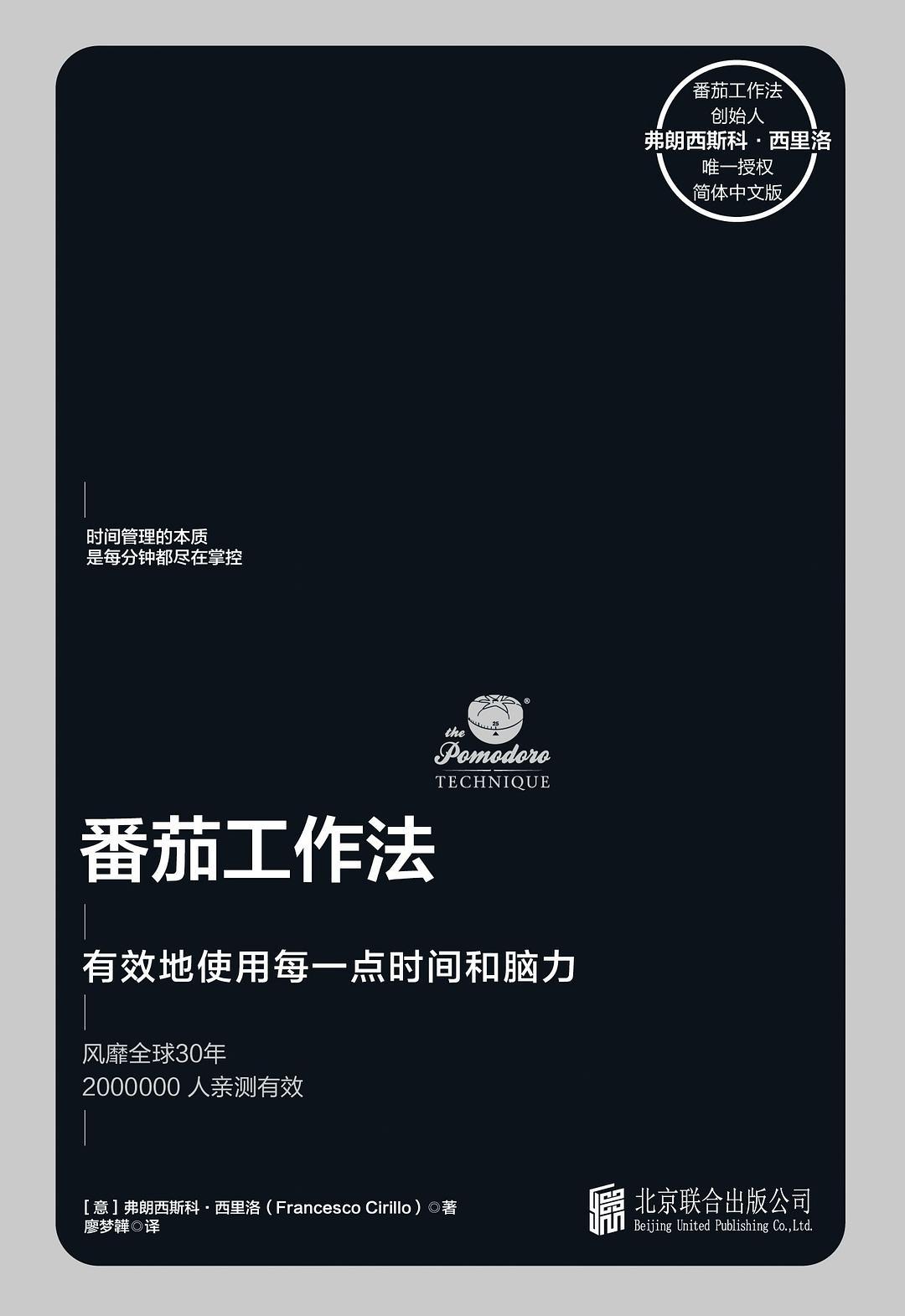 番茄工作法,epub,mobi,pdf资源下载