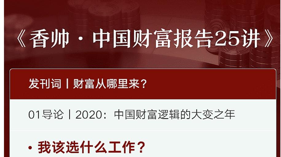 年度得到·香帅中国财富报告25讲,2019到2020年,百度网盘