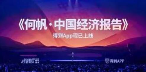 年度得到·何帆中国经济报告25讲,百度网盘
